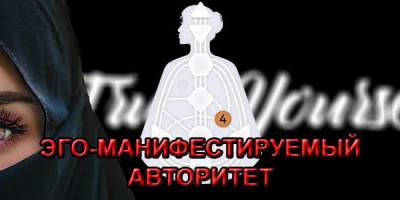 Эго-Манифестируемый  Авторитет в Дизайне Человека