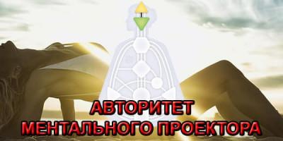 Авторитет Ментального Проектора в Дизайне Человека